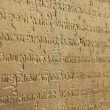 Close up of Khmer writing, interior wall of Prasat Kravan temple, Angkor area, Cambodia — Stock Photo #20317797