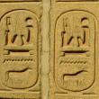 Stock Photo: Ancient hieroglyphics on display outside Egyptimuseum, Cairo