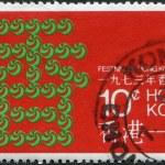 "HONG KONG - CIRCA 1973: A stamp printed in the Hong Kong dedicated to the festival, the Chinese text of ""Kong"", circa 1973 — Stock Photo #11973778"