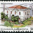 GREECE - CIRCA 1992: A stamp printed in Greece, depicted Museum for the Macedonian Struggle (Thessaloniki), circa 1992 — Stock Photo
