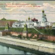 The Russian Empire in 1910. An old postcard. The Moscow Kremlin. Russian text: General view of the Moscow Kremlin on Moskvoretsky bridge — Stock Photo #12086730