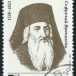 A stamp printed in the Bulgaria, devoted to 250 anniversary of the Bulgarian bishop Sophronius of Vratsa, circa 1989 - Stock Photo
