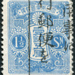 Stock Photo: Stamp printed in Japan, depicts series of Tazawa, symbol of authority Chrysanthemum, circ1913