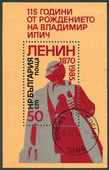 A stamp printed in the Bulgaria, dedicated to 115 anniversary of Lenin (Ulyanov), circa 1985 — Stock Photo