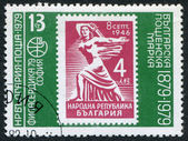 A stamp printed in the Bulgaria, shows a post-war postage stamp in Bulgaria in 1946, circa 1979 — Stock Photo