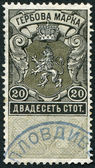 Fiscal stamp printed in Bulgaria, coat of arms of Bulgaria, is used to collect taxes and duties, circa 1940 — Stock Photo