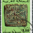 Postage stamp printed in Morocco, shows a ancient Moroccan square coin, Sabta, 12th-13th centuries — Stock Photo #42135293