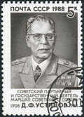 Postage stamp printed in USSR, devoted to 80th Birth Anniversary of D.F. Ustinov — Stockfoto