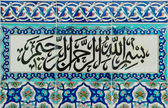"Arab calligraphy ""Basmala"" on the wall of the mosque in Side. Text in Arabic: ""In the name of God, the Most Gracious, the Most Merciful"" — Stock Photo"