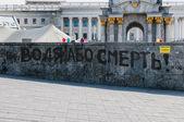 KIEV, UKRAINE - MAY 9, 2014: the inscription on the wall is read — Stock Photo