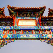 Multicolored Gate in Lama Temple (Yonghegong), Beijing, China. - Stock Photo