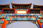 Multicolored Gate in Lama Temple (Yonghegong), Beijing, China. — Stock Photo