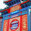 Stock Photo: Ornate chinese house on Qianmen Street(Beijing,China)