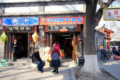 Street and shops inside a Beijing hutong. — Stock Photo