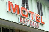 Vintage motel sign — Stock Photo