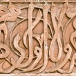 Stock Photo: Old arabic carved wall