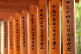 Japanese sacred writings — Stock Photo
