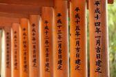 Japanische heilige schriften — Stockfoto