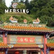 Mersing chinese temple - Stock Photo