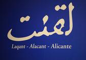 Alicante in arabic language — Stock Photo