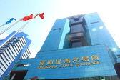Bourse de Shenzhen — Photo