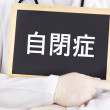 Blackboard : Autism : Chinese language - Stock Photo