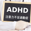 Blackboard : ADHD : Chinese language - Stock Photo