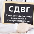 Blackboard : ADHD : Russian language - Stock Photo