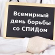 Blackboard : World AIDS Day : Russilanguage — стоковое фото #22160463