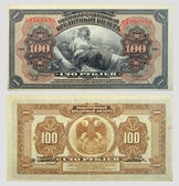Banknote Imperial Russia — Stock Photo