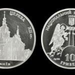 Постер, плакат: 10 silver hryvnia ukraine