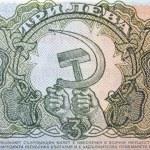 Постер, плакат: Old banknotes Bulgaria 1950