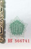 Old   banknotes Bulgaria, 1950 — Stock Photo