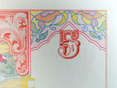 Vintage elements of paper banknotes, Oman — Stock Photo