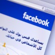 Arabic Facebook Sign-in Page used by Millions of Users Around the World — Stock Photo