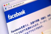 Japanese Facebook Sign-in Page used by Millions of Users Around the World — Stock Photo