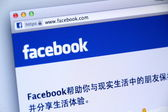 Chinese Facebook Sign-in Page used by Millions of Users Around the World — Stock fotografie