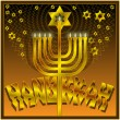 Stock Vector: Happy Hanukkah