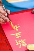 中国の旧正月書道書いて, — ストック写真