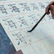 Hand writing chinese calligraphy on street — Stock Photo
