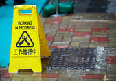 Plumbing accident on street in Hong Kong — Stock Photo