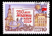 USSR stamp, anniversary of Academy of Sciences — Stock Photo