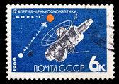 USSR stamp, cosmonautics day — 图库照片