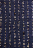 Chinese characters in ancient seal style — ストック写真