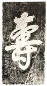 Ancien mot chinois pour la longévité — Photo