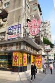 Street in Macau — Stock Photo