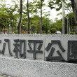 Stock Photo: Peace Memorial Park, Taiwan