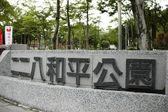 Peace Memorial Park, Taiwan — Stockfoto