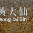 Wong Tai Sin subway sign in Hong Kong — Stock Photo #37958283