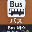 Bus stop sign in Japan — Stock Photo
